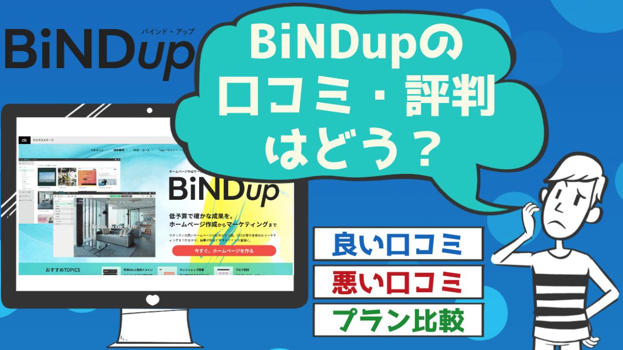 BiNDupの評判・口コミはどう?良い口コミ・悪い口コミ・評判比較