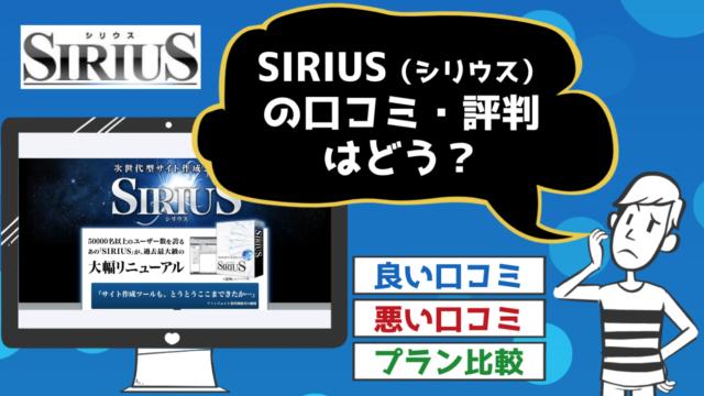 SIRIUS(シリウス)の評判・口コミはどう?良い口コミ・悪い口コミ・評判比較