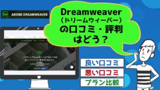 Dreamweaver(ドリームウィーバー)の評判・口コミはどう?良い口コミ・悪い口コミ・評判比較