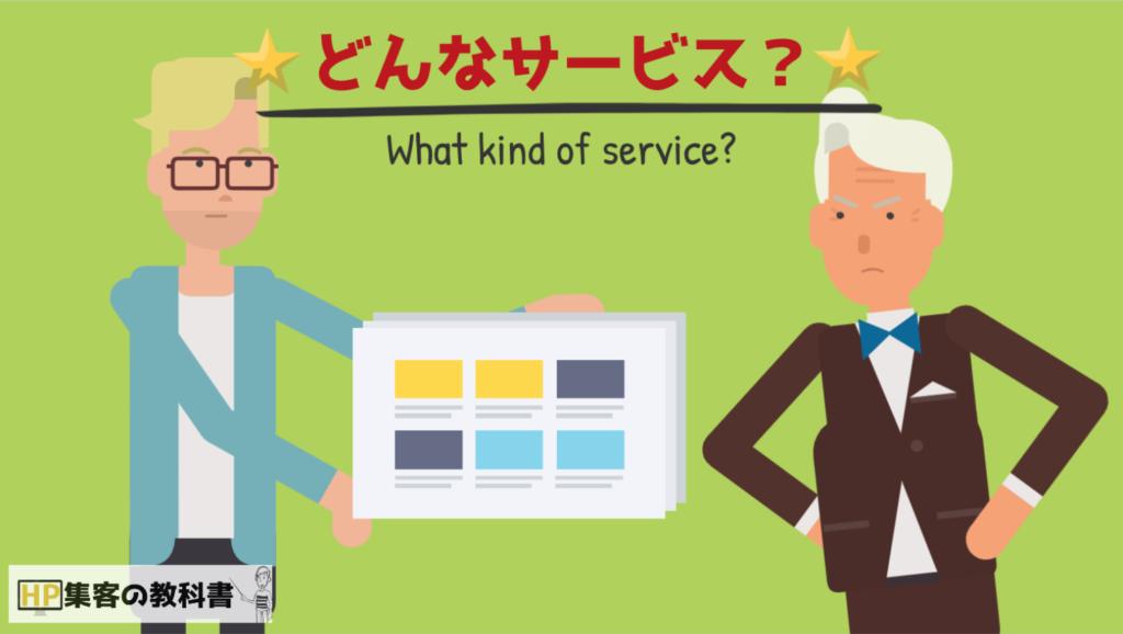 どんなサービス?